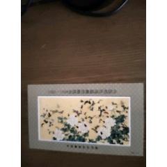 92年最佳郵票評選紀念張(zc25487852)_7788舊貨商城__七七八八商品交易平臺(7788.com)