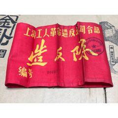 上海工人革命造反隊袖章(au25488031)_7788舊貨商城__七七八八商品交易平臺(7788.com)
