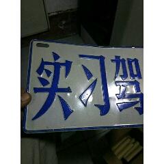 第一代鋁合金實習(au25488137)_7788舊貨商城__七七八八商品交易平臺(7788.com)