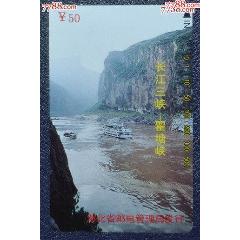 三峽50元(au25488189)_7788舊貨商城__七七八八商品交易平臺(7788.com)