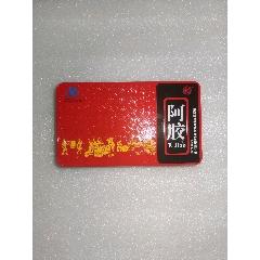 阿膠(au25488405)_7788舊貨商城__七七八八商品交易平臺(7788.com)