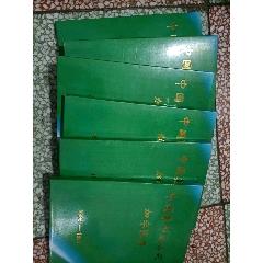 95年~99年加字小型張帶精裝冊子~共6本,每本10張加字小型張(au25488502)_7788舊貨商城__七七八八商品交易平臺(7788.com)