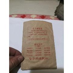 保真文革照片袋(au25488517)_7788舊貨商城__七七八八商品交易平臺(7788.com)