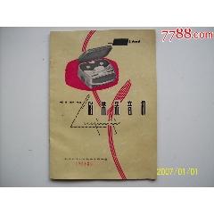L601型磁帶錄音機使用說明書.上海錄音器材廠(au25488952)_7788舊貨商城__七七八八商品交易平臺(7788.com)