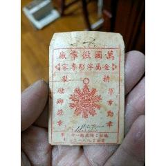 民國時期放獎章的紙袋(au25489112)_7788舊貨商城__七七八八商品交易平臺(7788.com)