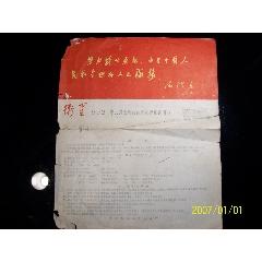 衛星502型收音機說明書(au25489144)_7788舊貨商城__七七八八商品交易平臺(7788.com)
