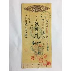 民國31年中國銀行支票,重慶泰豐銀號背書。(au25489415)_7788舊貨商城__七七八八商品交易平臺(7788.com)