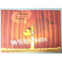 肯德基早期餐盤紙(神奇進化神秘現身)(au25489464)_7788舊貨商城__七七八八商品交易平臺(7788.com)