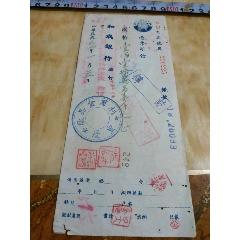 1954年和成銀行支票110萬元,重慶利羣食品廠,榮光作坊背書章(au25489460)_7788舊貨商城__七七八八商品交易平臺(7788.com)