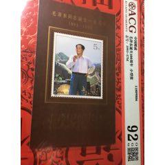 毛主席誕辰100周年紀念郵票愛藏評級(zc25489808)_7788舊貨商城__七七八八商品交易平臺(7788.com)