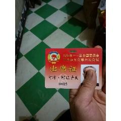出席證(au25490080)_7788舊貨商城__七七八八商品交易平臺(7788.com)
