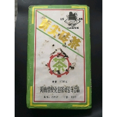 1992年湖南安化貢尖磚茶(au25490277)_7788舊貨商城__七七八八商品交易平臺(7788.com)