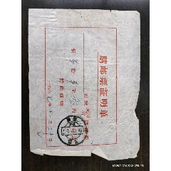 1967年云南昆明購郵票證明單(au25491012)_7788舊貨商城__七七八八商品交易平臺(7788.com)