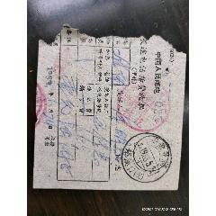 1963年安徽裕溪口(au25491022)_7788舊貨商城__七七八八商品交易平臺(7788.com)