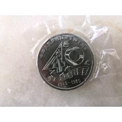 《中華人民共和國成立四十周年》紀念幣(au25491272)_7788舊貨商城__七七八八商品交易平臺(7788.com)