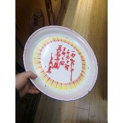 文革語錄大搪瓷盤子(au25491501)_7788舊貨商城__七七八八商品交易平臺(7788.com)