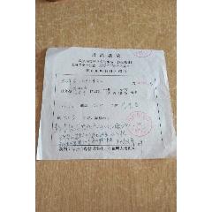 最高指示介紹信(au25491587)_7788舊貨商城__七七八八商品交易平臺(7788.com)