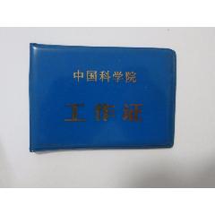 中國科學院工作證,吳繼傳,1988年(au25493352)_7788舊貨商城__七七八八商品交易平臺(7788.com)
