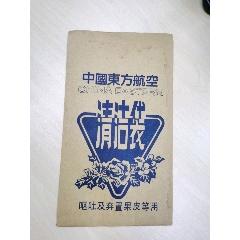 中國東方航空清潔袋(au25494714)_7788舊貨商城__七七八八商品交易平臺(7788.com)