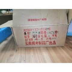 大活絡丸箱子(au25496039)_7788舊貨商城__七七八八商品交易平臺(7788.com)