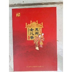 泰山特產天街女兒茶一盒(au25498116)_7788舊貨商城__七七八八商品交易平臺(7788.com)
