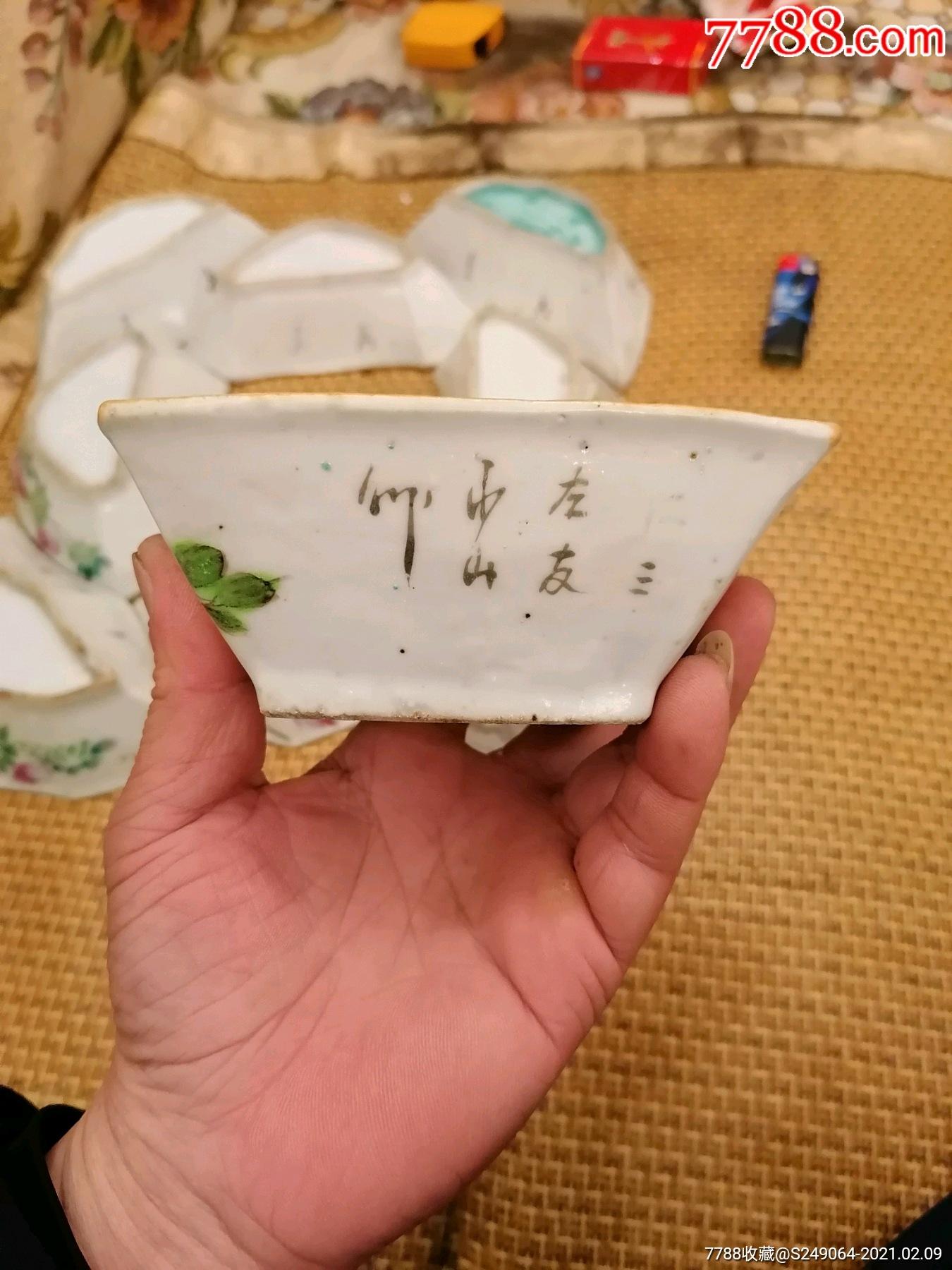 少見九子盤一套,尺寸大,中間方形邊有一小線,其它有一窯線,和窯秞,如圖,整體品好_價格4806元_第9張_
