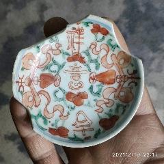 晚清民國瓷器,編號A126(zc27515029)_7788收藏__收藏熱線