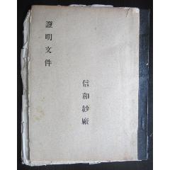 昭和十七年(1942年)日本侵占上海時(信和紗廠證明文件)一本(包郵)(au25531144)_7788舊貨商城__七七八八商品交易平臺(7788.com)