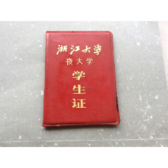八十年代浙江大学夜大学学生证。浙大的夜大学证件比较少见。照片公章各种资料不缺。