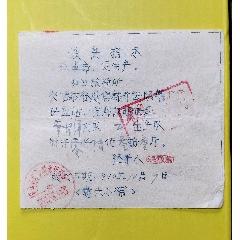 紅衛糧管所證明單上有最高指示1970年(zc25536227)_7788舊貨商城__七七八八商品交易平臺(7788.com)