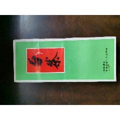 仙人臺茶(au25597030)_7788舊貨商城__七七八八商品交易平臺(7788.com)