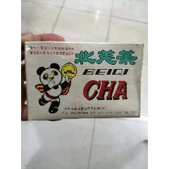 91年亞運會保健茶,黑龍江名茶北芪(au25605511)_7788舊貨商城__七七八八商品交易平臺(7788.com)