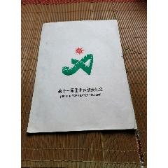 十一屆亞運會紀念。29張(au25612221)_7788舊貨商城__七七八八商品交易平臺(7788.com)