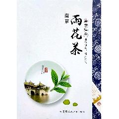 雨花茶(au25614392)_7788舊貨商城__七七八八商品交易平臺(7788.com)