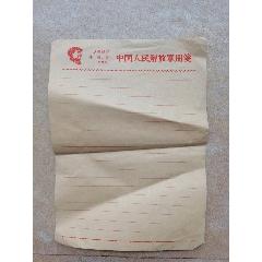 文革語錄軍用信紙(au25632816)_7788舊貨商城__七七八八商品交易平臺(7788.com)