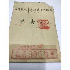 信封(au25636153)_7788舊貨商城__七七八八商品交易平臺(7788.com)