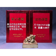 銅印章(au25638566)_7788舊貨商城__七七八八商品交易平臺(7788.com)