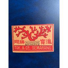 老火花貼標--中國風格【另一版本海寶珊瑚】(au25644959)_7788舊貨商城__七七八八商品交易平臺(7788.com)