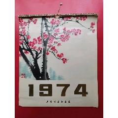 1974年上海書畫社掛歷(au25709252)_7788舊貨商城__七七八八商品交易平臺(7788.com)