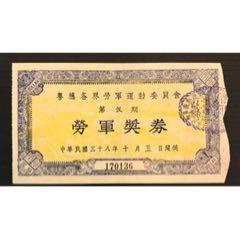 1949年(廣東)粵穗各界勞軍運動委員會獎券(au25796329)_7788收藏__收藏熱線