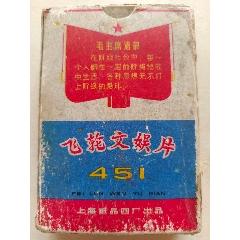 飛輪文娛片(au25813027)_7788收藏__收藏熱線