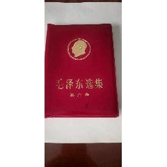 毛澤東選集第六卷【封皮】(au25855265)_7788收藏__收藏熱線