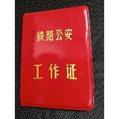 上海鐵路公安處蚌埠公安分處警察工作證(au26073067)_7788收藏__收藏熱線