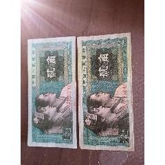 8002流通币两张EW57360798CZ11604839