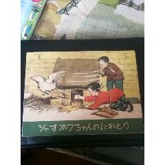 白母雞的故事1957年老版(au26137216)_7788收藏__收藏熱線