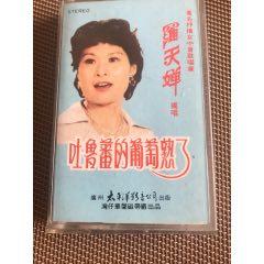 中國第一柔情女中音歌唱家.羅天嬋.吐魯番葡萄熟了。(au26144517)_7788收藏__收藏熱線