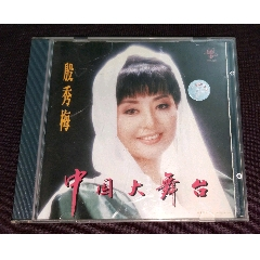 殷秀梅《中國大舞臺》港壓版CD(au26168882)_7788收藏__收藏熱線