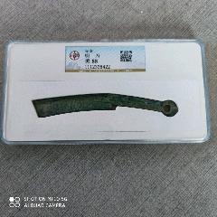 中期明刀(zc26172100)_7788收藏__收藏熱線