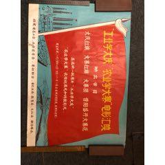 文革工業學大慶農業學大寨電影匯映-¥10 元_電影海報_7788網