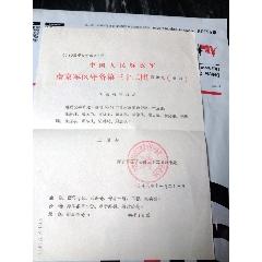 六七十年代南京軍區政治部通知書。(au26257571)_7788收藏__收藏熱線